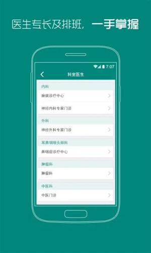 武漢協和醫院app截圖4