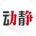 動靜新聞app