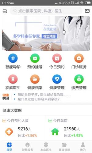 健康余杭app截圖1