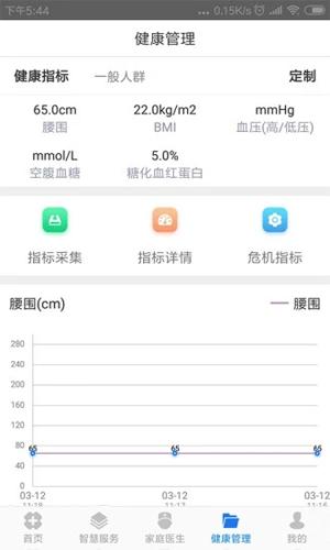 健康余杭app截圖3