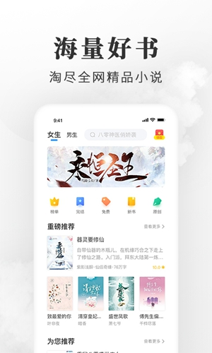淘小說app截圖5