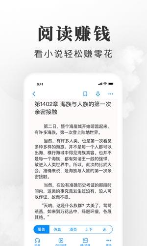 淘小說app截圖2