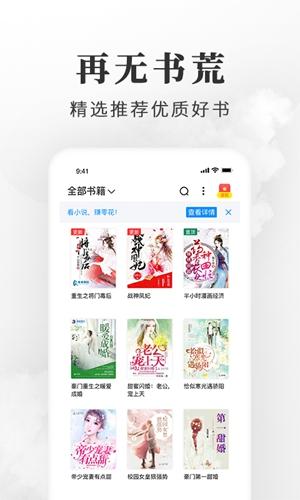 淘小說app截圖4