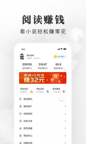 淘小說app截圖3