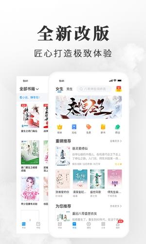 淘小說app截圖1