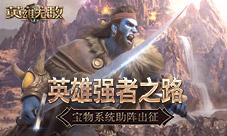 《魔法门之英雄无敌:王朝》宝物系统助阵出征