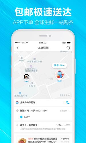 盒马鲜生app截图5