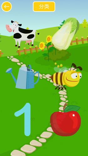 兒童農場找找樂截圖3