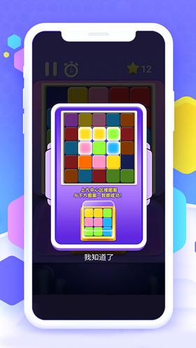 方塊推推推截圖3