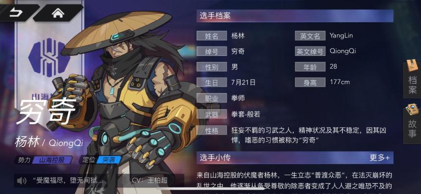 """選手""""窮奇·楊林"""""""
