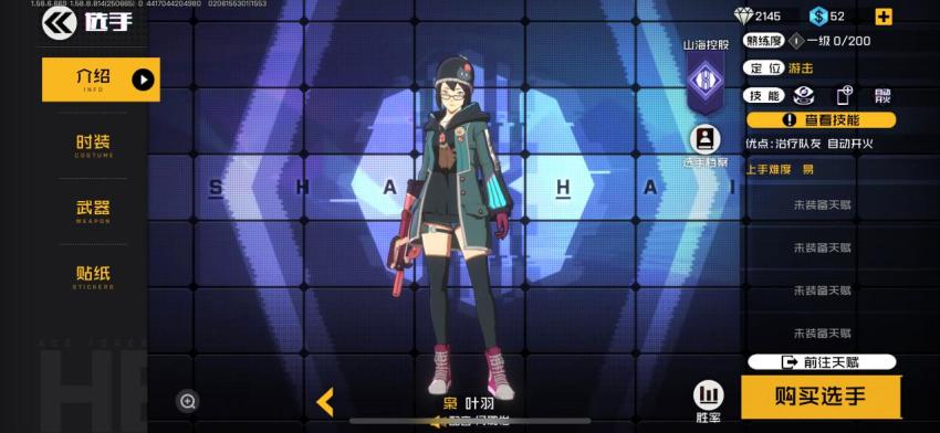"""選手""""梟·葉羽"""""""