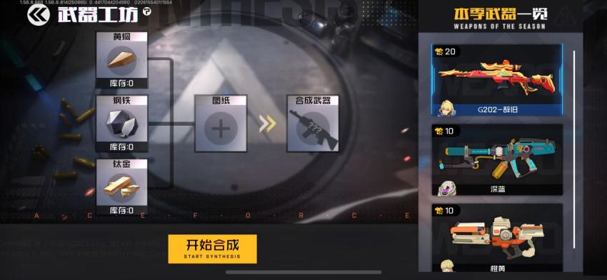 """外顯系統""""武器工坊"""""""