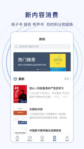 新华社app截图2