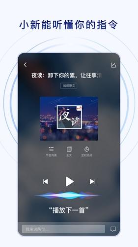 新华社app截图4