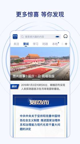 新华社app截图5