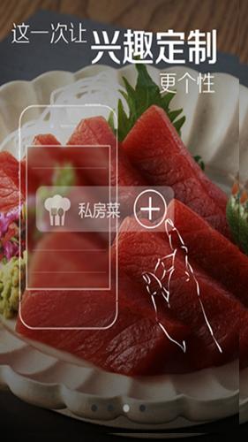 菜譜精靈app1
