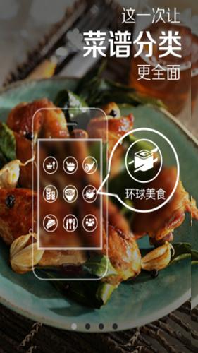 菜譜精靈app2
