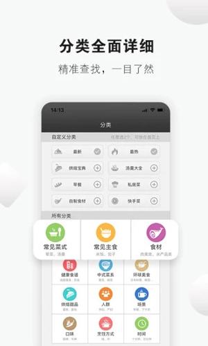 菜譜精靈菜譜大全app截圖2