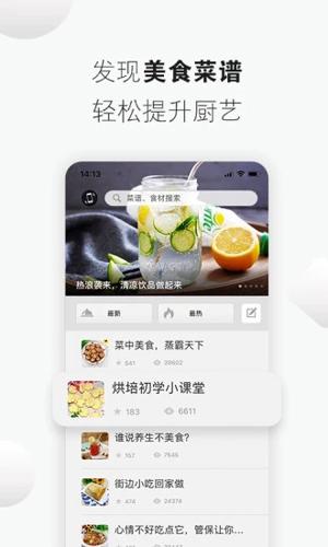 菜譜精靈菜譜大全app截圖4