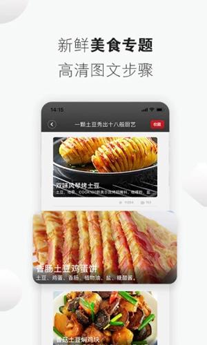 菜譜精靈菜譜大全app截圖3