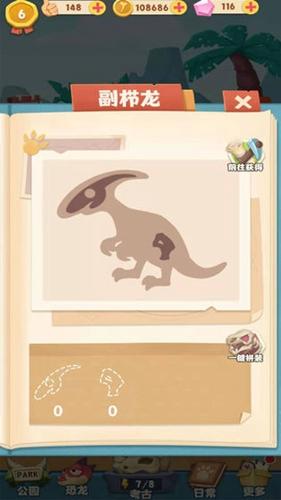 全民養恐龍截圖3