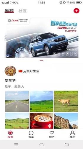 東風風神app截圖1