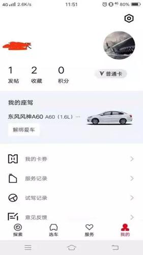 東風風神app截圖4