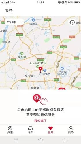 東風風神app截圖3