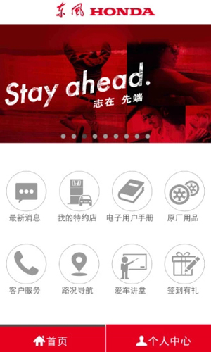 東風本田app截圖1
