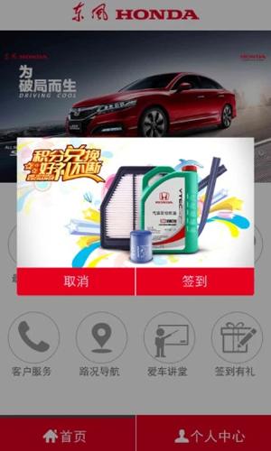 東風本田app截圖2