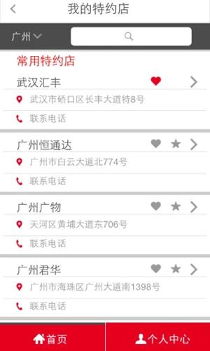 東風本田app截圖5