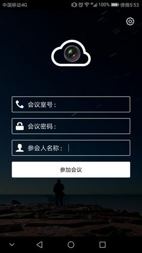 云視頻會議app截圖3