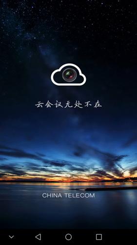 云視頻會議app截圖2
