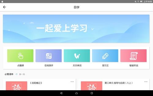 愛學app截圖2