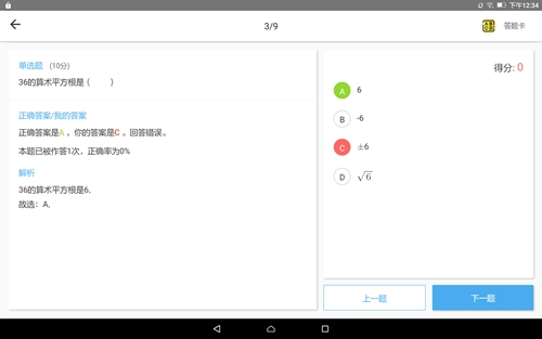 愛學app截圖1