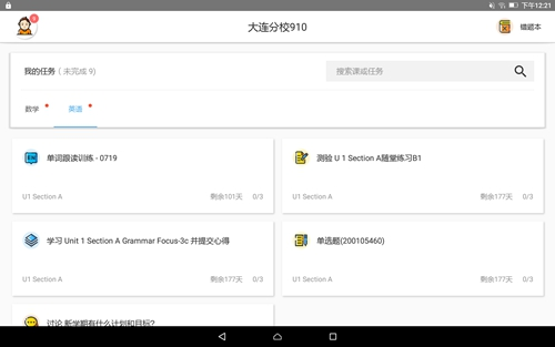 愛學app截圖5