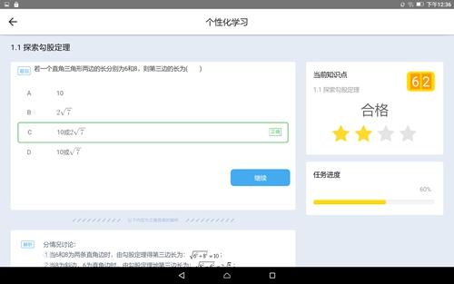 愛學app截圖3