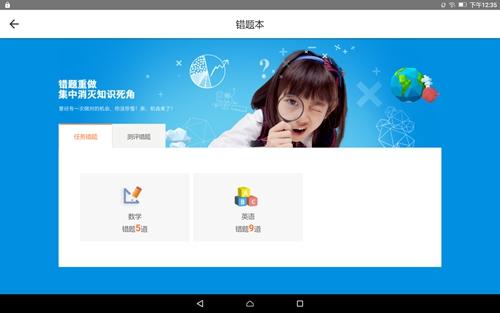 愛學app截圖4