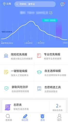 育騰高考志愿app截圖3