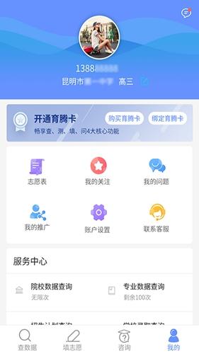 育騰高考志愿app截圖2