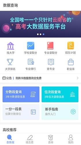 育騰高考志愿app截圖4