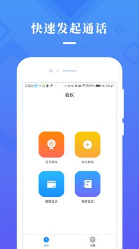 視信云會議app截圖1