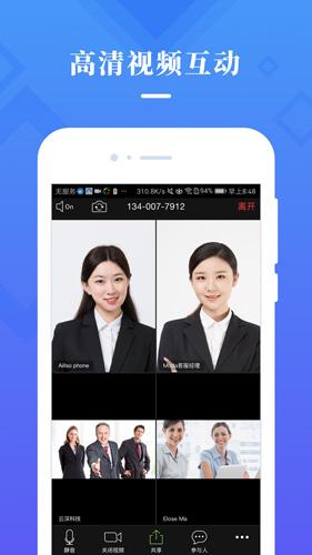 視信云會議app截圖3
