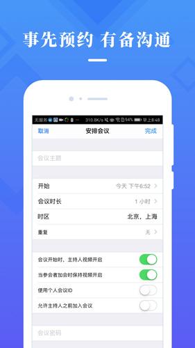 視信云會議app截圖4
