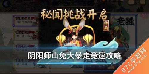 陰陽師新版山兔競速攻略1