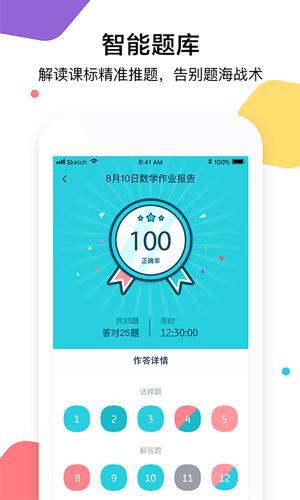 三人行學生app截圖4