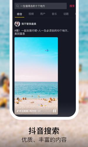 抖音短視頻app截圖5