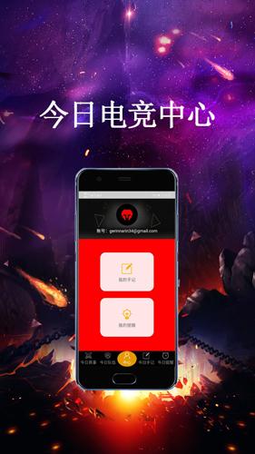 今日電競app截圖2