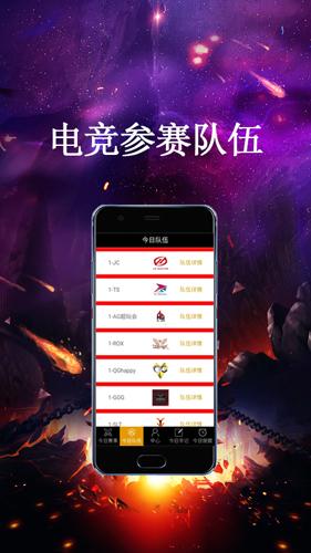 今日電競app截圖3