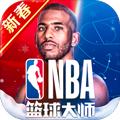 NBA籃球大師